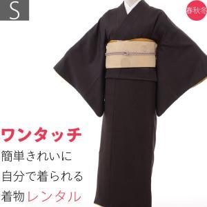 着物 レンタル Sサイズ 京袋帯セット 濃茶・万筋・江戸小紋|rental-kimono