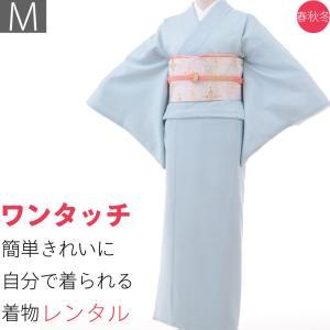 着物 レンタル Mサイズ 京袋帯セット 江戸小紋 水色・万筋|rental-kimono