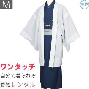 夏物 男性 着流し レンタル Mサイズ メンズ 濃紺 紬|rental-kimono