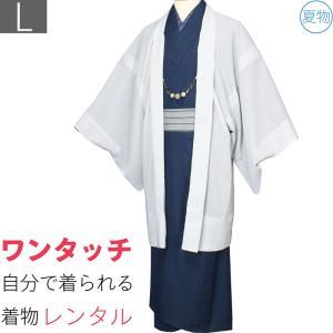 夏物 男性 着流し レンタル Lサイズ メンズ 濃紺 紬|rental-kimono