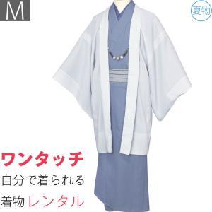 夏物 男性 着流し レンタル Mサイズ メンズ 青グレー 紬|rental-kimono