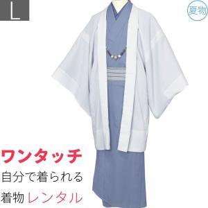 夏物 男性 着流し レンタル Lサイズ メンズ 青グレー 紬|rental-kimono