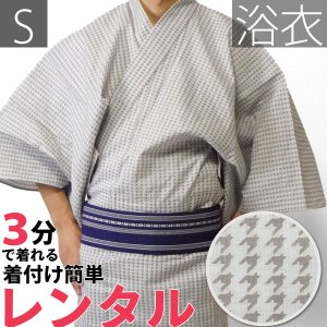 浴衣 男性 レンタル セット Sサイズ メンズ NICOLE白 rental-kimono