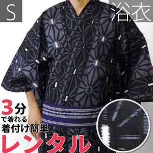 浴衣 男性 レンタル セット Sサイズ メンズ 黒 麻葉 rental-kimono