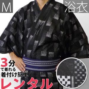浴衣 男性 レンタル セット Mサイズ メンズ 黒 モダンチェック rental-kimono