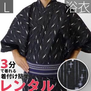 浴衣 男性 レンタル セット Lサイズ メンズ 黒 シンプル rental-kimono