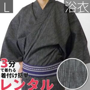 浴衣 男性 レンタル セット Lサイズ メンズ グレー縮風 rental-kimono