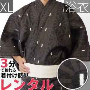 浴衣 男性 レンタル セット XLサイズ メンズ 茶色 麻葉 rental-kimono