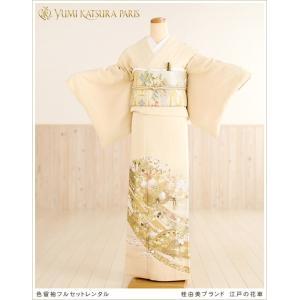 桂由美 色留袖レンタル it029  江戸の花車/結婚式/式...
