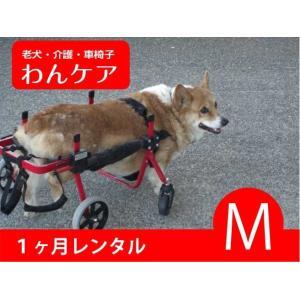 1ヶ月レンタル延長 4輪の犬の車椅子 K9カート犬用車椅子サポート M(11kg-18kg未満) 犬...