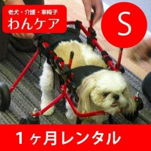 1ヶ月レンタル延長 4輪の犬の車椅子 K9カート犬用車椅子 S(5kg-8kg未満) 犬 車イス 車...