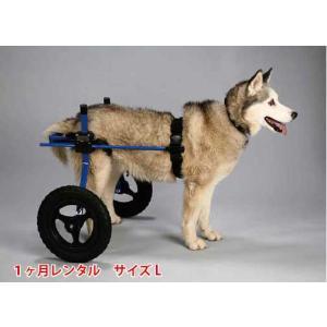 1ヶ月レンタル K9カート犬用車椅子後脚サポート L(18kg-30kg未満) 犬 車椅子 車イス ...