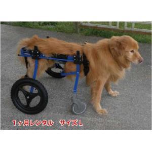 1ヶ月レンタル 4輪の犬の車椅子 K9カート犬用車椅子 L(18kg-30kg未満) 犬 車椅子 車...