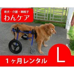 1ヶ月レンタル延長 4輪の犬の車椅子 K9カート犬用車椅子 L(18kg-30kg未満) 犬 車椅子...