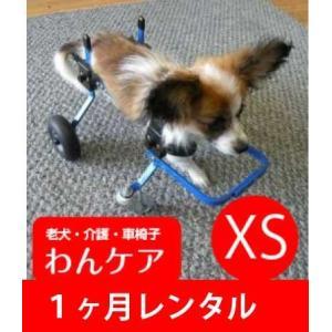 1ヶ月レンタル延長 4輪の犬の車椅子 K9カート犬用車椅子 XS・猫(5kg未満) 犬 車椅子 車イ...