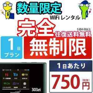 【完全無制限】 wifi レンタル 1日 無制限 ソフトバンク ポケットwifi 303ZT Poc...