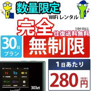 【完全無制限】 wifi レンタル 30日 無制限 ソフトバンク ポケットwifi 303ZT Po...