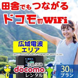 【ドコモ】wifi レンタル 30日 国内 月間 無制限 3日/3GB FS030W ポケットwifi レンタル wifi モバイル wi-fi レンタル 1年 ワイファイ 往復送料無料|rental-wifi