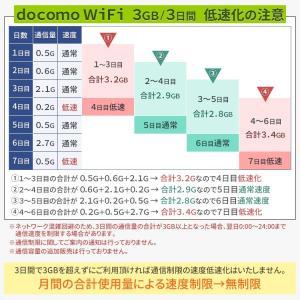 【ドコモ】wifi レンタル 14日 国内 月間 無制限 3日/3GB FS030W ポケットwifi レンタル wifi モバイル wi-fi レンタル 1年 ワイファイ 往復送料無料 rental-wifi 08
