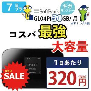 【最安値挑戦中】 wifi レンタル 国内 7日 ワイモバイル ポケットwifi レンタル wifi...