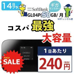 【最安値挑戦中】 wifi レンタル 国内 14日 ワイモバイル ポケットwifi レンタル wif...