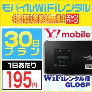 WiFi レンタル 30日 プラン「 ワイモバイル WiFi レンタル 安定通信」1日レンタル料 1...