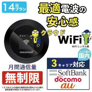 WiFi レンタル 14日 プラン「 ワイモバイル WiFi レンタル 安定通信」1日レンタル料 3...