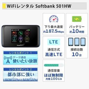wifi レンタル 国内 無制限 7日 ソフトバンク 501HW ポケットwifi レンタル wifi モバイル wi-fi レンタル 1週間 ワイファイ 往復送料無料|rental-wifi|07