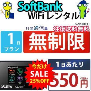Wifi レンタル 1日 無制限 国内 専用 ワイモバイル ポケットwifi 502HW Pocket WiFi 1日 レンタルwifi ルーター wi-fi 中継器 ポケットWiFi ポケットWi-Fi|rental-wifi