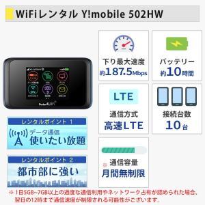Wifi レンタル 1日 無制限 国内 専用 ワイモバイル ポケットwifi 502HW Pocket WiFi 1日 レンタルwifi ルーター wi-fi 中継器 ポケットWiFi ポケットWi-Fi|rental-wifi|07