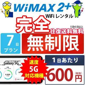 wifi レンタル 国内 無制限 7日 wimax nad11 ポケットwifi レンタル wifi...