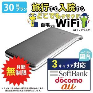 wifi レンタル 国内 無制限 30日 クラウド WiFi ポケットwifi レンタル wifi ...