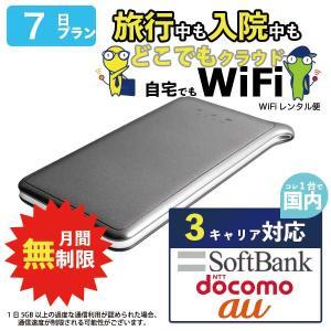 wifi レンタル 国内 無制限 7日 クラウド WiFi ポケットwifi レンタル wifi モ...