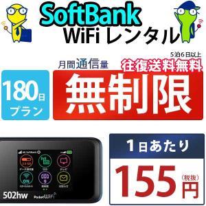 Wifi レンタル 180日 無制限 国内 専用 ワイモバイル ポケットwifi 502HW Poc...