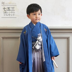 七五三(5歳男の子袴)0012紺/無地  袴グレー    5歳男の子袴らくらく14点セット rentaldress-kids