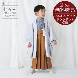 七五三(5歳男の子袴)0043  ラフィネココ  ライトグレー/小花柄  ナチュラル  レトロ  ブルー  ブラウン    5歳男の子袴らくらく14点セット|rentaldress-kids