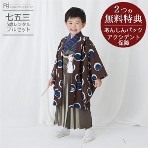 七五三(5歳男の子袴)0045  モダンアンテナ  茶  ドット/モスグリーン    5歳男の子袴らくらく14点セット|rentaldress-kids