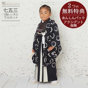 七五三(5歳男の子袴)0046  モダンアンテナ  黒白  ドット/黒    5歳男の子袴らくらく14点セット|rentaldress-kids