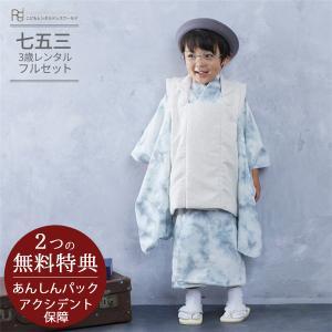 七五三(3歳男の子被布)0101 花わらべ マーブル ベージュ/水色 ブルー ナチュラル  3歳男の子被布らくらく7点セット|rentaldress-kids