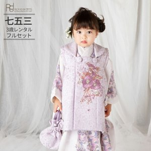 七五三(3歳女の子被布)0027  JILLSTUARTうすピンク×ラベンダー  3歳女の子被布らく...