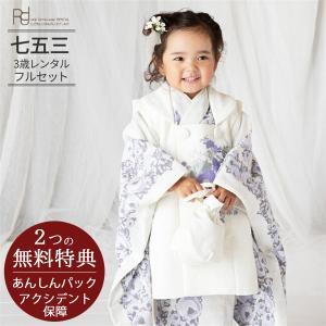 七五三(3歳女の子被布)0028  JILLSTUART白×青  ラベンダー  3歳女の子被布らくらく9点セット|rentaldress-kids