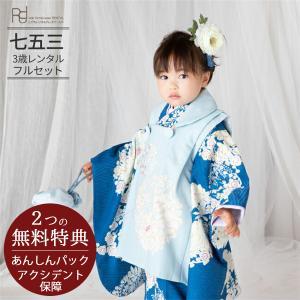七五三(3歳女の子被布)0030  NATURAL  BEAUTY水色×青  3歳女の子被布らくらく9点セット|rentaldress-kids