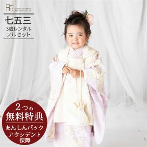 七五三(3歳女の子被布)0031  NATURAL  BEAUTYクリーム×ピンク  3歳女の子被布らくらく9点セット|rentaldress-kids