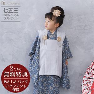 七五三(3歳女の子被布)0045  ラフィネココ  ライトグレー/小花柄  ナチュラル  レトロ  ブルー  つまみ細工  3歳女の子被布らくらく9点セット|rentaldress-kids