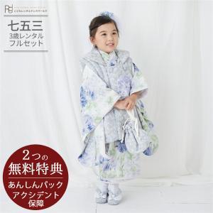 七五三(3歳女の子被布)0046JILLSTUARTグレイ×白  ブルー  ペールグリーン  3歳女の子被布らくらく9点セット|rentaldress-kids