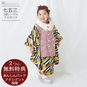 七五三(3歳女の子被布)0050  モダンアンテナ  レトロ  赤白×ミックス  3歳女の子被布らくらく9点セット|rentaldress-kids