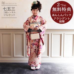 七五三(7歳女の子四つ身)0064 ラフィネココ ピンク×水彩画 アンティーク花柄  7歳女の子らくらく16点セット|rentaldress-kids