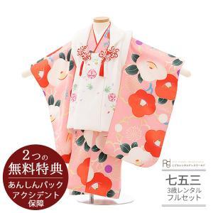 七五三(3歳女の子被布)0073 白/ピンク 椿 ちりめん刺繍 3歳女の子被布らくらく9点セット rentaldress-kids