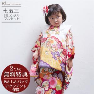 七五三(3歳女の子被布)0084 しゃれっこ 白紫/赤 3歳女の子被布らくらく9点セット|rentaldress-kids