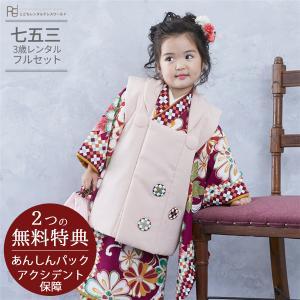 七五三(3歳女の子被布)0090 ラフィネココ ピンク/赤 えんじ ダイヤ ボタン ナチュラル レトロ モダン 3歳女の子被布らくらく9点セット|rentaldress-kids